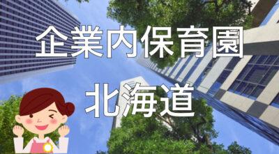 【2021年】北海道の企業内保育園一覧と保育士求人の探し方!【企業主導型保育事業】