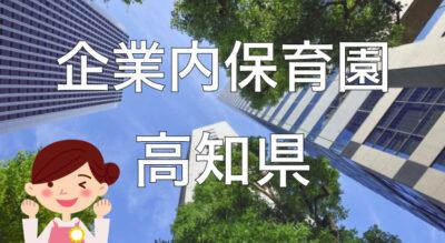 【2021年】高知県の企業内保育園一覧と保育士求人の探し方!【企業主導型保育事業】