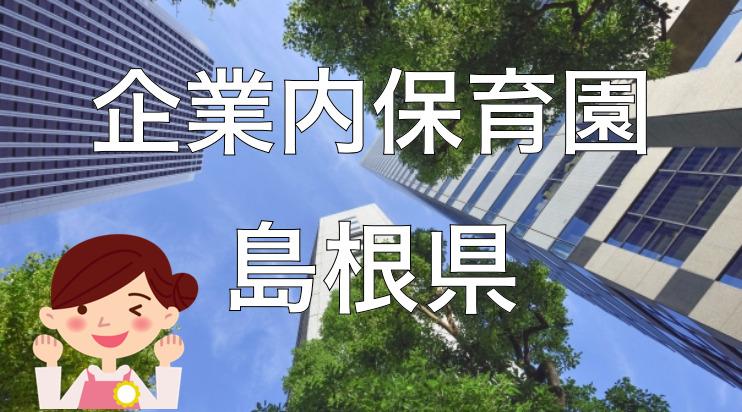 【2021年】島根県の企業内保育園一覧と保育士求人の探し方!【企業主導型保育事業】