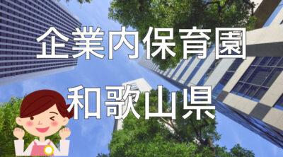 【2021年】和歌山県の企業内保育園一覧と保育士求人の探し方!【企業主導型保育事業】