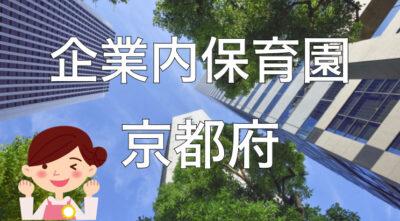 【2021年】京都府の企業内保育園一覧と保育士求人の探し方!【企業主導型保育事業】