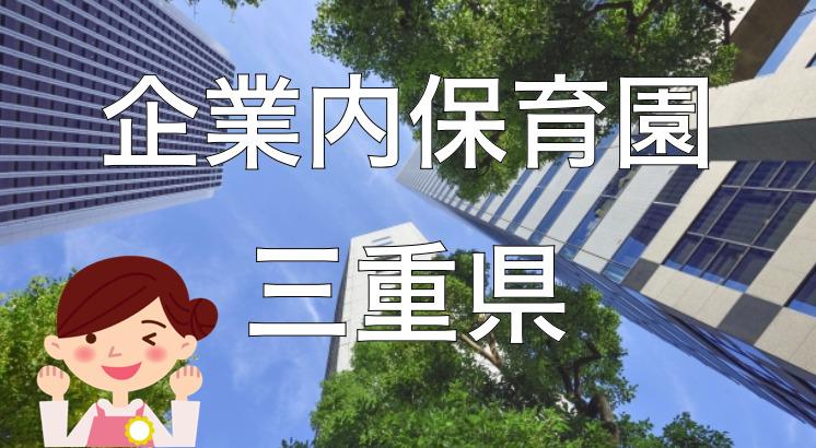 【2021年】三重県の企業内保育園一覧と保育士求人の探し方!【企業主導型保育事業】