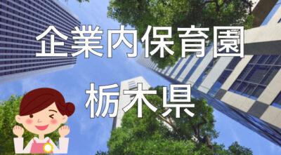 【2021年】栃木県の企業内保育園一覧と保育士求人の探し方!【企業主導型保育事業】