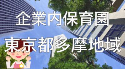 【2021年】東京都多摩地域の企業内保育園一覧と保育士求人の探し方!【企業主導型保育事業】