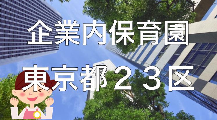 【2021年】東京都23区の企業内保育園一覧と保育士求人の探し方!【企業主導型保育事業】