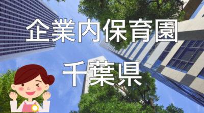【2021年】千葉県の企業内保育園一覧と保育士求人の探し方!【企業主導型保育事業】