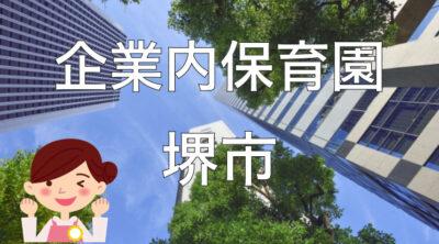 【2021年】堺市の企業内保育園一覧と保育士求人の探し方!【企業主導型保育事業】