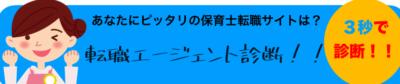 希望条件別おすすめの保育士の転職サイトを診断!!