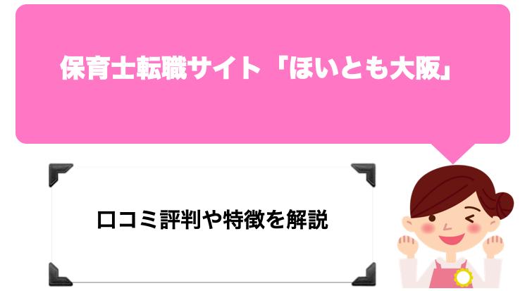 【口コミ評判】ほいとも大阪の特徴を解説【保育士転職サイト】