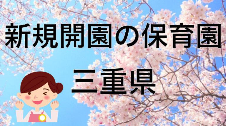 【2021年】三重県の新設保育園と保育士求人について【令和三年度開設は?】【津市・四日市市】