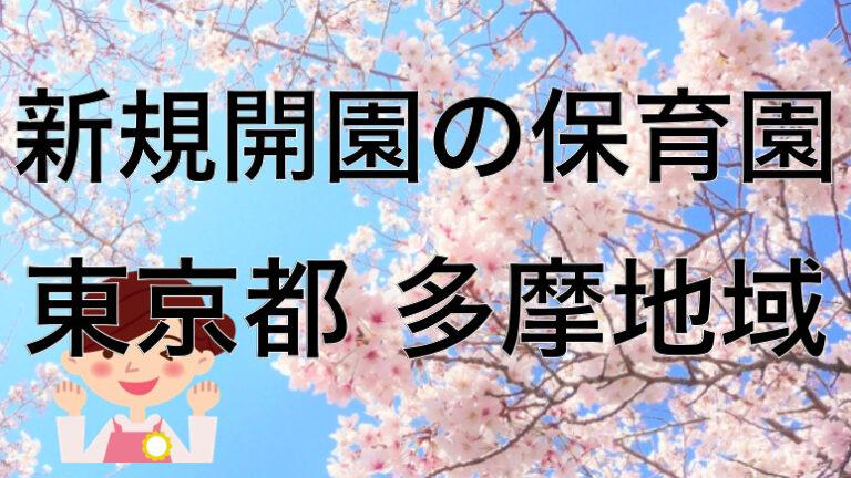 【2021年】東京都多摩地域の新規オープンの新設保育園と保育士求人について【令和三年度開設は?】