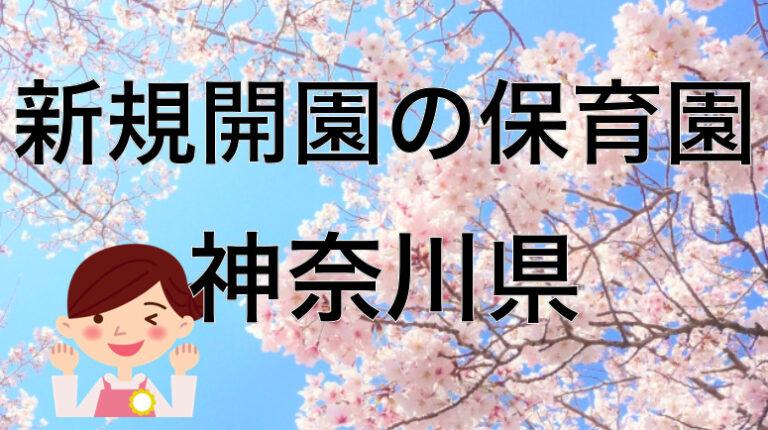 【2021年】神奈川県の新規オープンの新設保育園と保育士求人について【令和三年度開設は?】