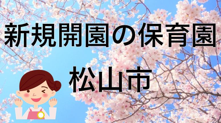 【2021年】松山市の新規オープンの新設保育園と保育士求人について【令和三年度開設は?】