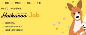 ホイクルージョブ(Hoikuroo Job)の利用者の口コミ評判と特徴を解説!応募型の保育士転職サイト!
