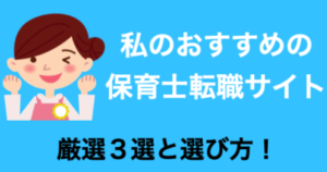 私のおすすめの保育士転職サイト厳選3選と選び方!