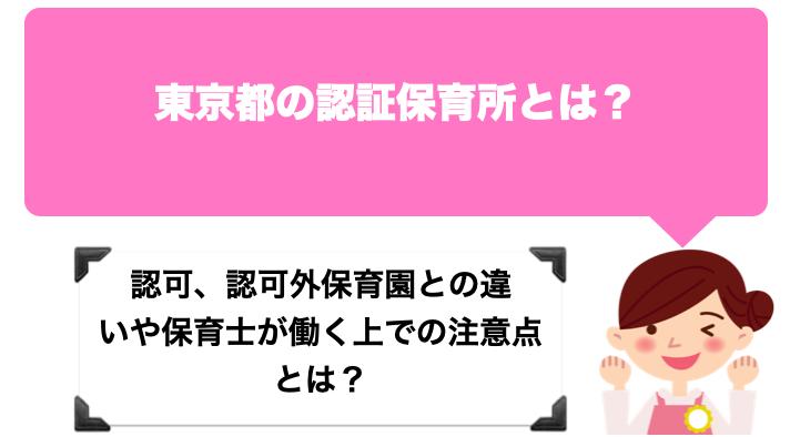 東京都の認証保育所とは?認可、認可外保育園との違いや保育士が働く上での注意点とは?